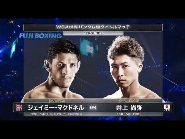井上 尚弥VSジェームス・マクドネル1R KO 2018年5月25日・WBA世界バンタム級タイト12