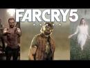 ЕЖЪ и сектанто  1  Far Cry 5