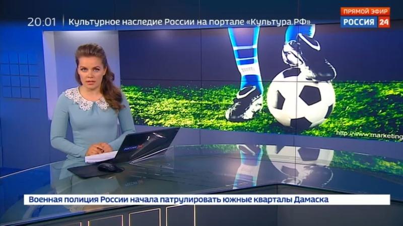 Новости на Россия 24 • Разрешилась главная интрига футбольного чемпионат России