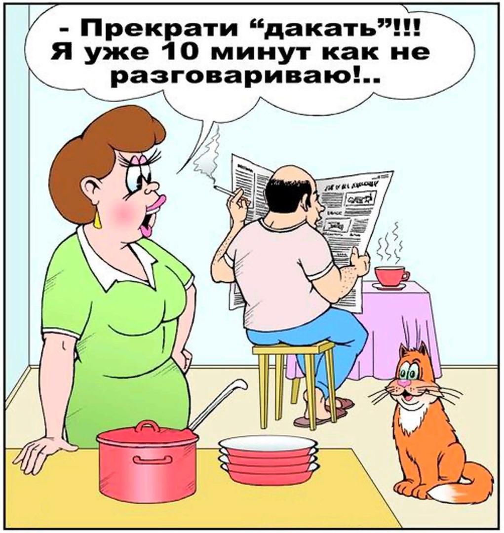 Анекдоты про мужа и жену в картинках