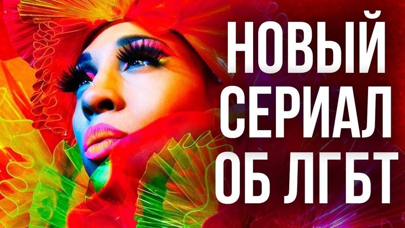 ОБЗОР СЕРИАЛА ПОЗА (POSE) || НОВЫЙ СЕРИАЛ ОБ ЛГБТ » Freewka.com - Смотреть онлайн в хорощем качестве