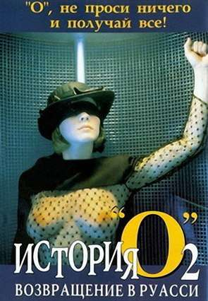 Фильм История «О» 2: Возвращение в Руасси / Histoire d
