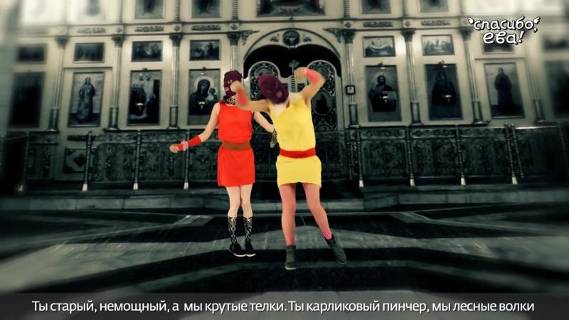 Великая Рэп Битва Pussy Riot vs Патриарх Кирилл