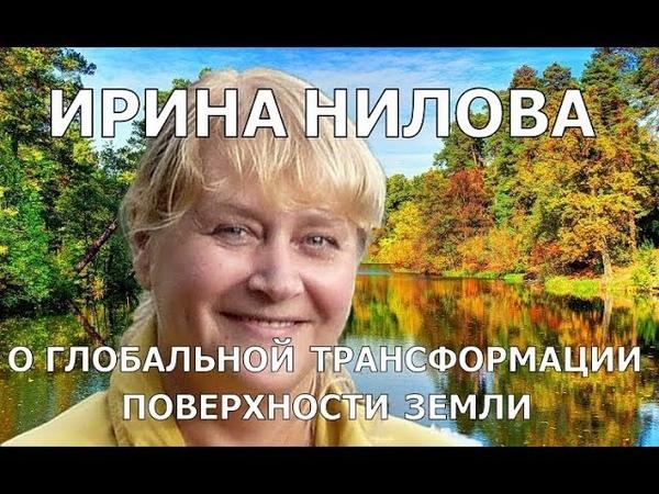 Ирина Нилова - О ГЛОБАЛЬНОЙ ТРАНСФОРМАЦИИ ПОВЕРХНОСТИ ЗЕМЛИ