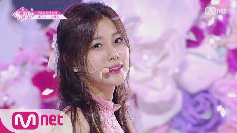 PRODUCE48 [단독/직캠] 일대일아이컨택ㅣ강혜원 - ♬다시 만나 @콘셉트 평가 180817 EP.10