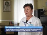 ГТРК ЛНР. Фонд «Добротолюбие» передал детской больнице 14 стиральных машин. 1 ноября 2017