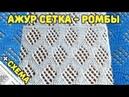 Узоры Спицами №22: Ажурные Ромбы | Вязание Cпицами (Lace Diamond Knit Stitch Pattern)