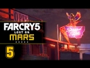 Прохождение Far Cry 5 DLC «Пленник Марса» - Часть 5 Марсианский Фоллс Энд