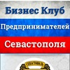 Бизнес Клуб Предпринимателей Севастополя