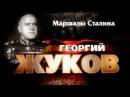 Маршалы Сталина Георгий Жуков