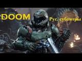 Doom (Клип) Рус. субтитры (Перевод - Man or Mouse Emil Bulls)