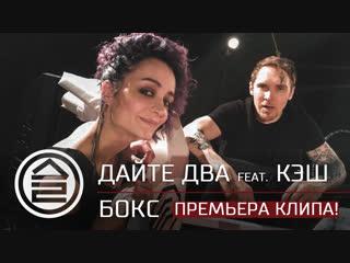 ДАЙТЕ ДВА feat. КЭШ — БОКС | ПРЕМЬЕРА КЛИПА