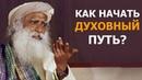 Как начать духовный путь Садхгуру