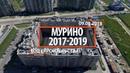 ЖК Мурино 2017-2019 [Ход строительства от 09.08.2018]
