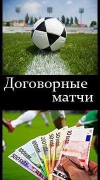 ставки на спорт на договорные матчи отзывы