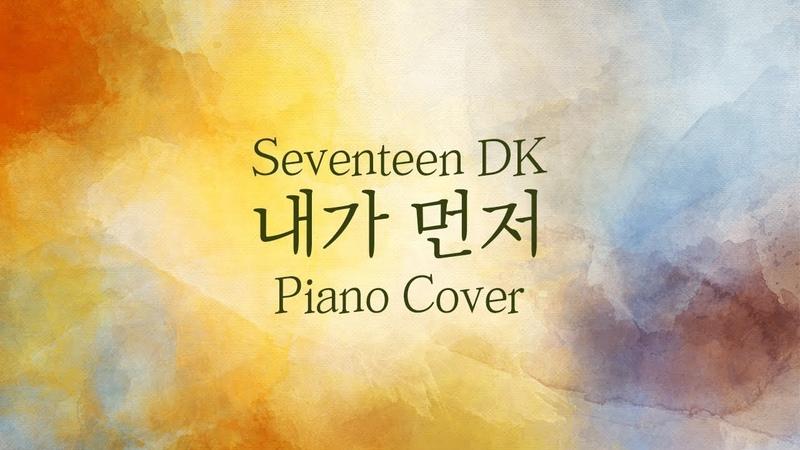 [커버] 세븐틴 도겸 (Seventeen DK) - 내가 먼저 (I Should've First) | 가사 / lyrics | 신기원 피아노 연주곡 Piano Cover