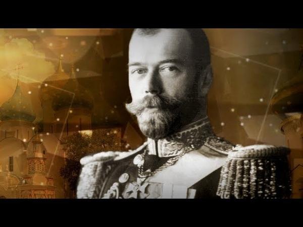 Клим Жуков: Николай II и Церковь