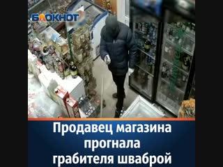Продавец магазина смогла прогнать грабителя шваброй.