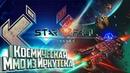 Прохождение STARFALL ONLINE 1 Когда EVE Встречает Космических Рейнджеров