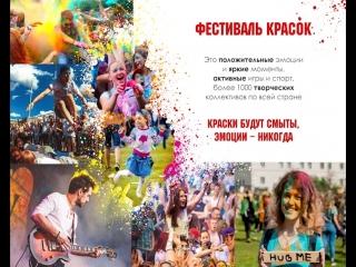 Самый яркий фестиваль осени пройдет в Муравленко в сентябре!
