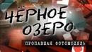 Пропавшая фотомодель. Чёрное озеро 93 ТНВ