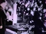 ВСЕ КЛОУНЫ. 1. Комик Московского цирка Карандаш