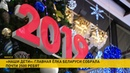 «Наши дети»: главная ёлка Беларуси собрала почти 2500 ребят