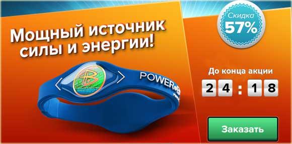 Power balance performance technology браслет