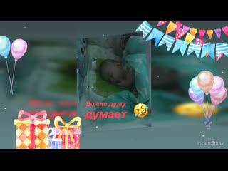 С днём рождения сынок💋💋💋