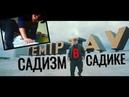 ТЕМИРТАУ САДИЗМ в САДИКЕ Воспитатель душит ребенка Личное расследование Казахстан балабакша няня