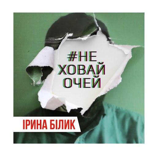Ірина Білик альбом Не ховай очей