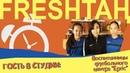 Воспитанницы футбольного центра Ертіс. FreshTan. Гость в студии. 25.04.19