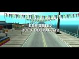 БЛИНК — НИЗКИЙ ФЛЕКС _ РЭП КЛИП В GTA SAMP