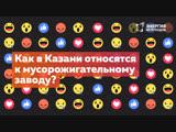 Как жители Казани относятся к мусоросжигательному заводу?
