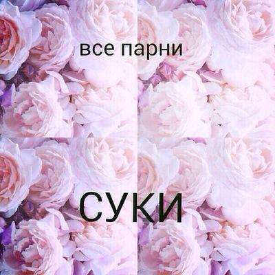 Настя Сомова, 4 июля , Москва, id184942607