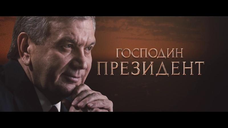 Шавкат Мирзиёев Господин Президент