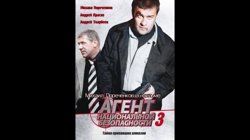 Агент национальной безопасности 3 Сезон 4 серия Рекламная пауза Часть 2