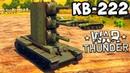 КВ-2-2-2 В WAR THUNDER! КВ-2 С ТРЕМЯ БАШНЯМИ И 3 ПУШКАМИ 152мм! СОВЕТСКОЕ ЧУДО ОРУЖИЕ В ВАР ТАНДЕР!