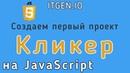 Уроки по JavaScript. Как сделать простую игру кликер на JavaScript