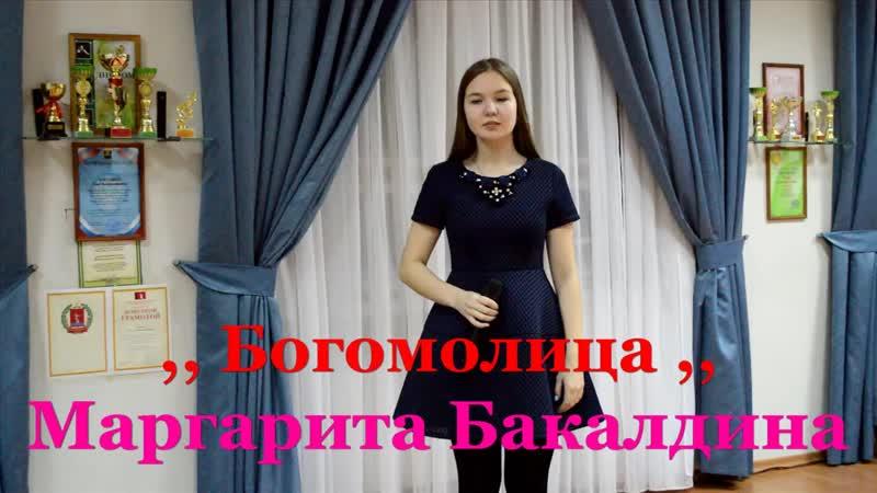 Богомолица Маргарита Бакалдина гр Частный Визит рук О Костенко