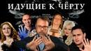 Россия против Битвы экстрасенсов Разоблачение обмана ТНТ Идущие к черту и Борис Соболев