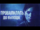 THE LAST OF US 2 ПРОВАЛИЛАСЬ ДО ВЫХОДА
