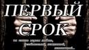ПЕРВЫЙ СРОК КОНКРЕТНЫЙ СБОРНИК БЛАТНОГО ШАНСОНА 2018