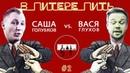 В ПИТЕРЕ ПИТЬ 1 сезон 2 битваСаша Голубков VS Вася Глухов шоу импровизация