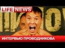Руслан Проводников В бою меня не подвела вера и поддержка России