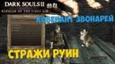Стражи Руин и Боец Крысиной Гвардии! Звонари и Крысиный Ковенант Dark Souls 2 SotFS 4