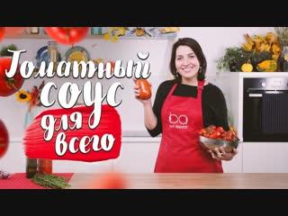 Делаем самый вкусный томатный соус + 3 суперблюда Рецепты Bon Appetit