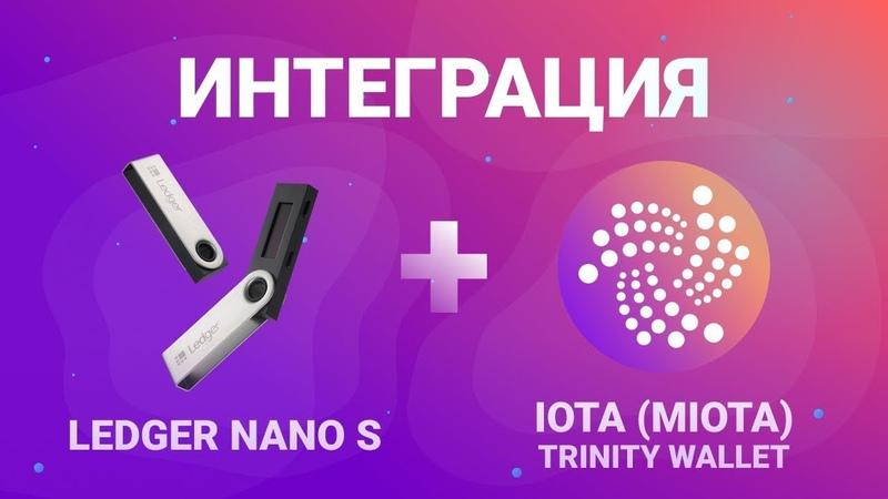 Интеграция Ledger Nano S и IOTA (MIOTA) Trinity Wallet