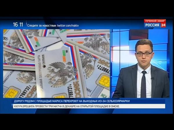 В России разработают законопроект об электронных паспортах