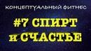 Концептуальный фитнес 7 Алкогольная программа праздника Спирт и Счастье Игорь Мартынов